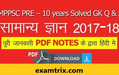 MPPSC PRE Previous 10 Years General Knowledge GK Question & Answers 2019 In Hindi PDF Download