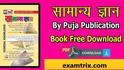 Samanya gyan Book PDF Free Download सामान्य ज्ञान (GK In Hindi) बुक