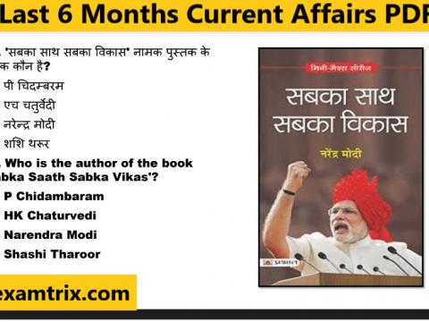 Last 6 Months Current Affairs PDF