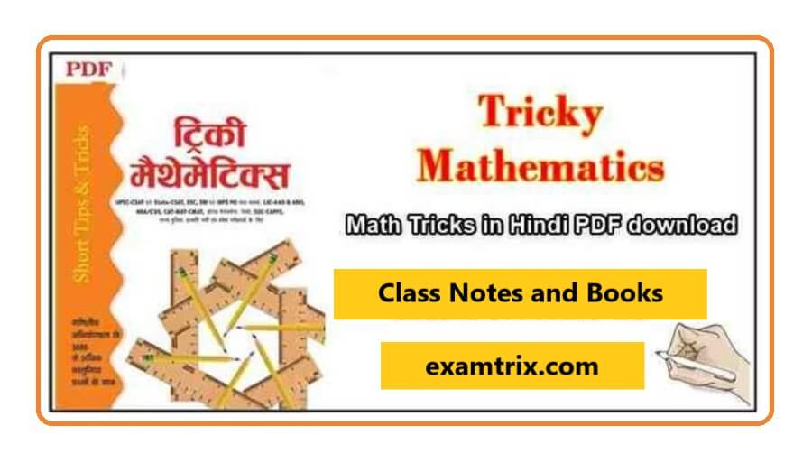Math Tricks In Hindi PDF Download Mathematics Book Shortcut