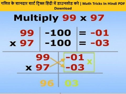Math Tricks In Hindi PDF Download Mathematics Book