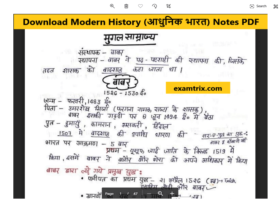 Modern history of India notes PDF in Hindi Download