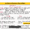 Psychology in Hindi-Bal manovigyan PDF Download