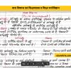 Psychology in Hindi-Bal manovigyan PDF Download
