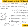 math formula in hindi pdf download