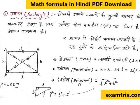 math formula in hindi pdf download