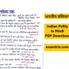 (भारतीय संविधान) Bhartiya Samvidhan in Hindi PDF Download