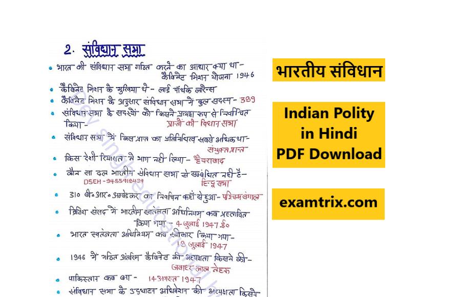 (भारतीय संविधान) Bhartiya Samvidhan in Hindi PDF Download