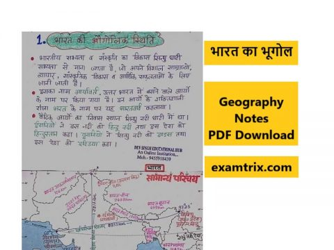 (भारत का भूगोल) Bharat ka bhugol Notes PDF Download