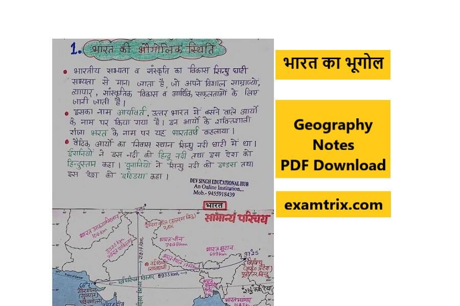 (भारत का भूगोल) Bharat ka bhugol Notes PDF Download