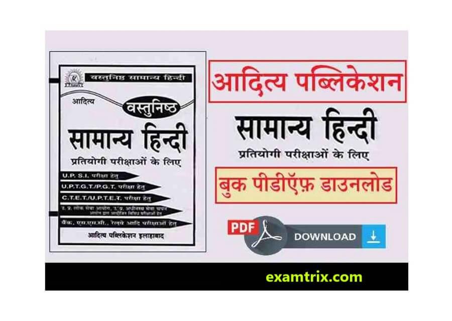 Aditya Publication Hindi Book PDF Download