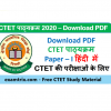 CTET Syllabus in Hindi PDF