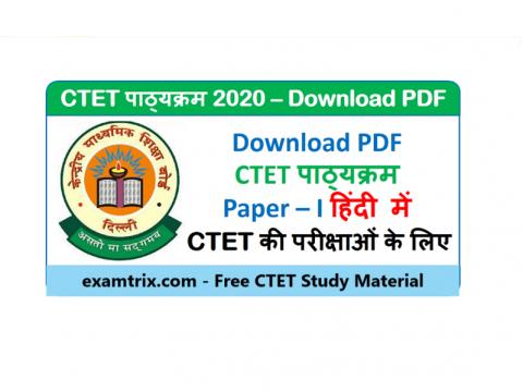 CTET Syllabus in Hindi PDF