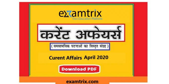 Current Affairs April 2020 PDF in Hindi and English Download