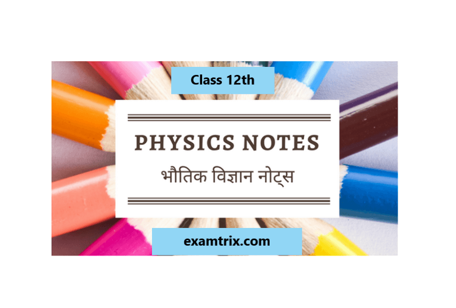 Physics notes for class 12 in Hindi PDF