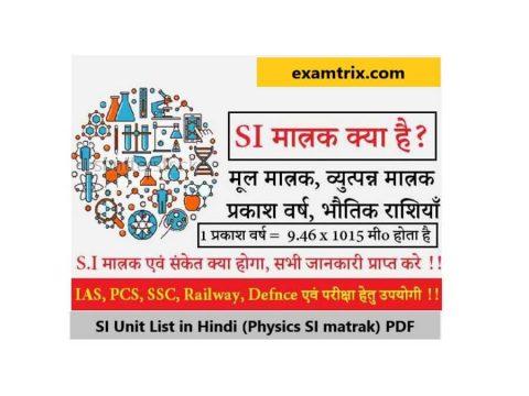SI Unit List in Hindi Physics SI matrak