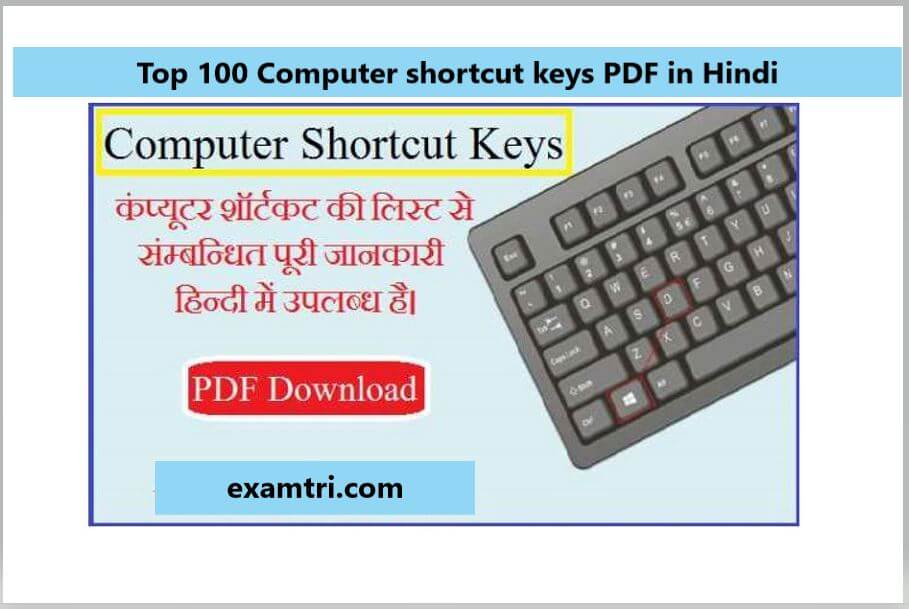 Top 100 Computer shortcut keys PDF in Hindi