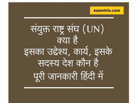 UNO full form United Nations Organisation GK in Hindi PDF