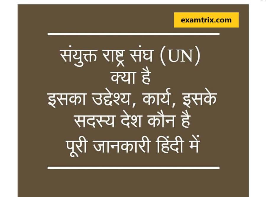 UNO full form United Nations Organisation GK in Hindi PDF