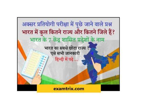 bharat me kitne rajya hai भारत में कुल कितने राज्य हैं