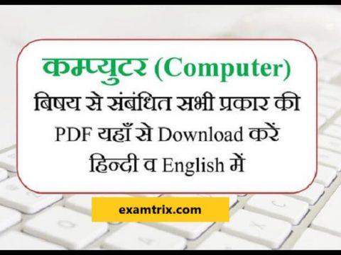 Basic Computer GK in Hindi and English PDF Download