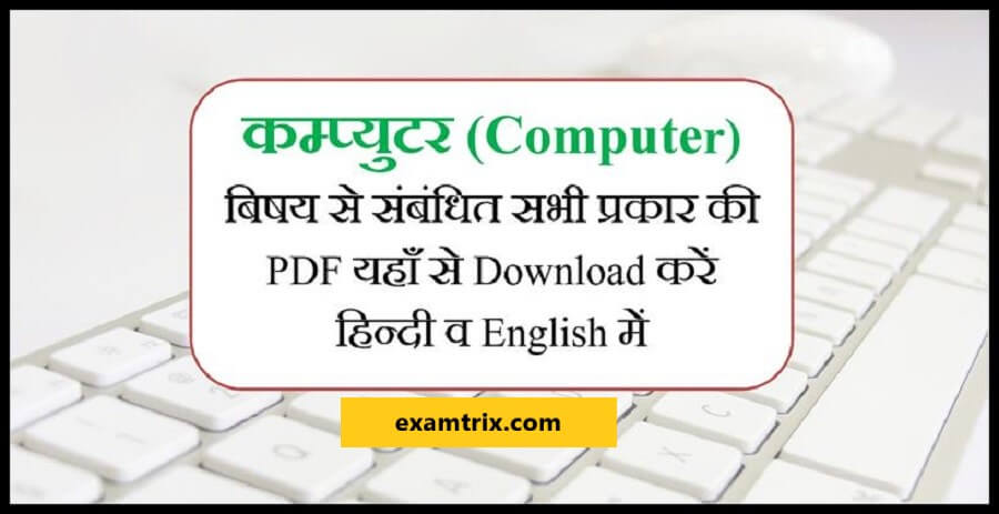 Basic Computer GK in Hindi and English PDF Download