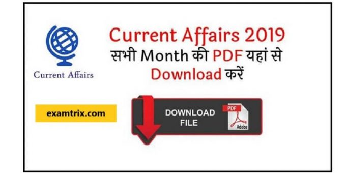 Current Affairs 2019 in Hindi and English PDF Download