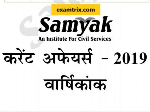Current Affairs Yearly 2019 By Samyak IAS RAS Classes Jairpur