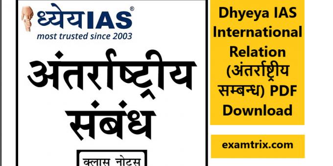 Dhyeya IAS International Relation IAS Notes PDF Download (अंतर्राष्ट्रीय सम्बन्ध)