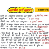 Economics class 12 important questions PDF in Hindi
