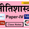 Ethics Book For UPSC IAS RAS PDF Notes in Hindi