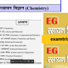 Free Basic Chemistry PDF Notes in Hindi Download