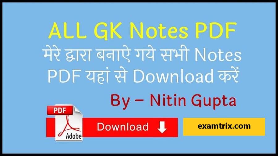 GK PDF Books in Hindi Free Download