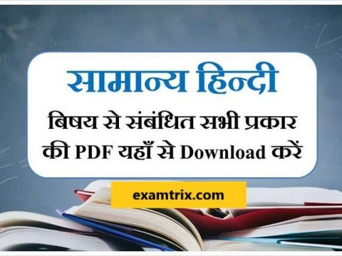 General Hindi book PDF Notes Download For All Competitive Exams (सामान्य हिन्दी)