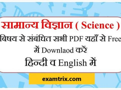 General Science PDF Books in Hindi and English Free Download