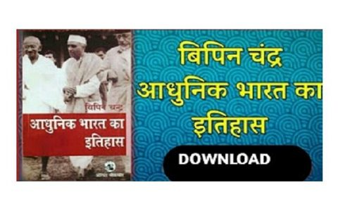 History of Modern India bipin chandra PDF in Hindi and English