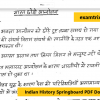 Indian History Springboard PDF Download