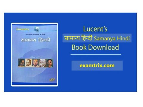 Lucent Hindi book (लुसेंट सामान्य हिन्दी) PDF Download- Samanya Hindi Book-Hindi Grammar-hindi vyakaran