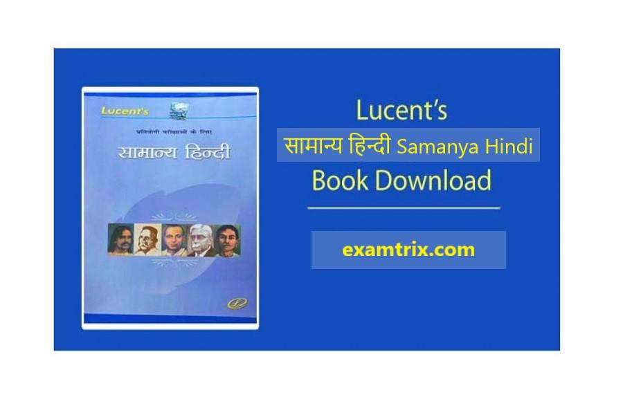 Lucent Hindi book (लुसेंट सामान्य हिन्दी) PDF Download- Samanya Hindi Book-Hindi Grammar-hindi vyakaran