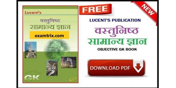 Lucent objective GK Book PDF