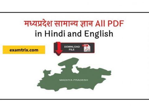 MP GK PDF 2019 - 2020 Notes in Hindi and English