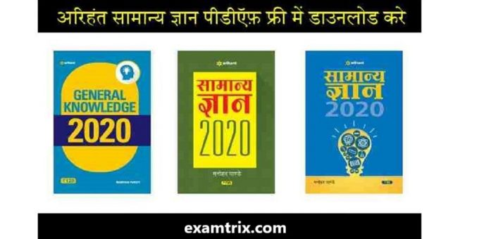 Manohar Pandey GK PDF 2020 in Hindi By Arihant Publication