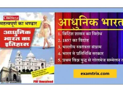 Modern History of India notes in Hindi chronicle IAS