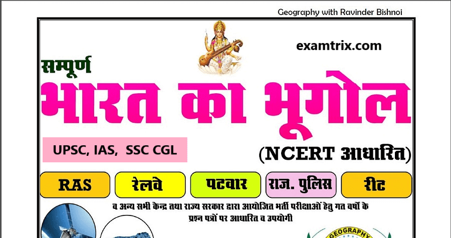 NCERT Geography Notes In Hindi PDF for UPSC IAS RAS