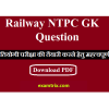 RRB NTPC GK Questions and Answers PDF in Hindi Download