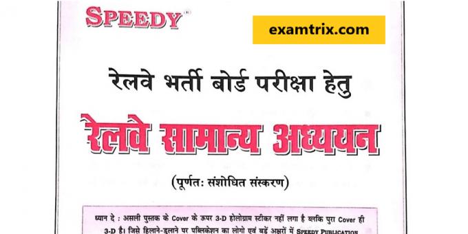 Speedy Railway Book PDF in Hindi Download