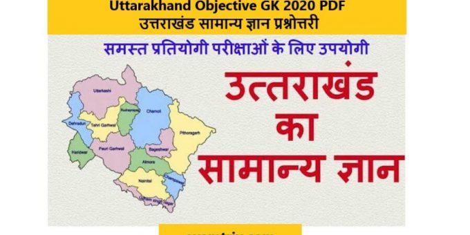 Uttarakhand Objective Gk Questions Answers PDF 2020 In Hindi उत्तराखंड सामान्य ज्ञान प्रश्नोत्तरी
