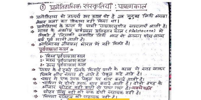 history of india in hindi pdf download