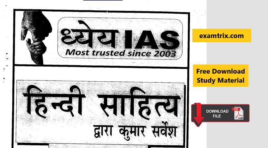 हिन्दी साहित्य का इतिहास Hindi Sahitya Ka Itihas PDF By Dheyeya IAS Download