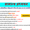 50 GK Questions and Answers in Hindi General Knowledge PDF Download
